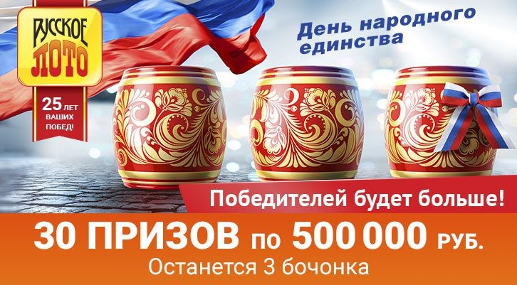 Тираж 1308 «Русского лото» посвящен Дню народного единства
