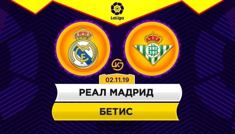 Реал Мадрид – Бетис: прямая онлайн трансляция встречи из Мадрида пройдёт на канале Матч Футбол 1