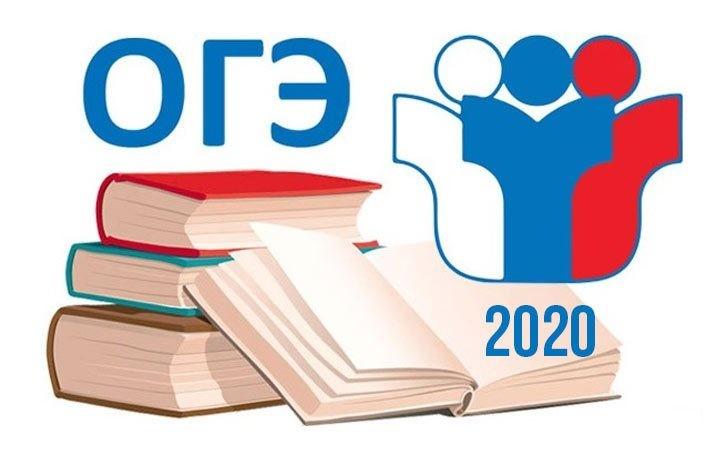 Какие изменения в ОГЭ в 2020 году коснутся девятиклассников России
