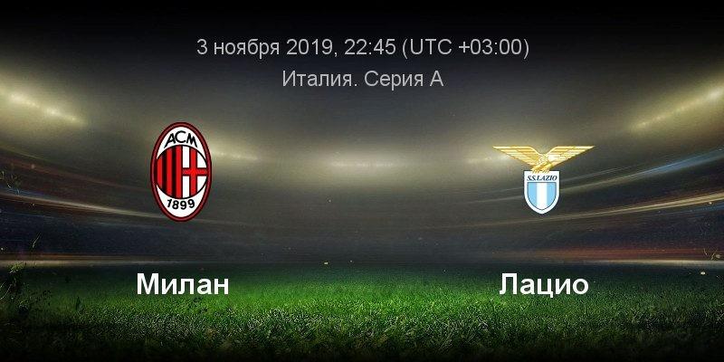Милан – Лацио: прямая онлайн трансляция поединка из миланской арены пройдёт на канале Матч Футбол 2
