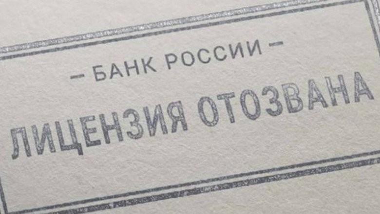 Эксперт Банк лишили лицензии 1 ноября 2019 года из-за скандальных финансовых махинаций