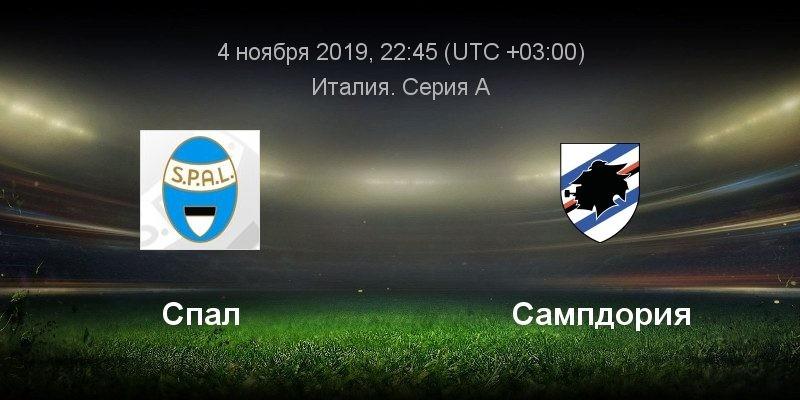 СПАЛ — Сампдория: прямая онлайн трансляция матча 11 тур Серия А 4 ноября 2019 года