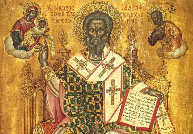 День Якова 5 ноября 2019 года посвящён покровителю мужской работы апостолу Иакову