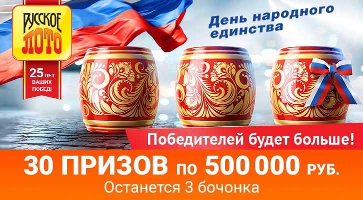 Русское лото предлагает проверить номера в розыгрыше от 03 ноября 2019 года