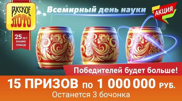 Всех участников 1309 тиража «Русское лото» ждут подарки от ювелирного магазина