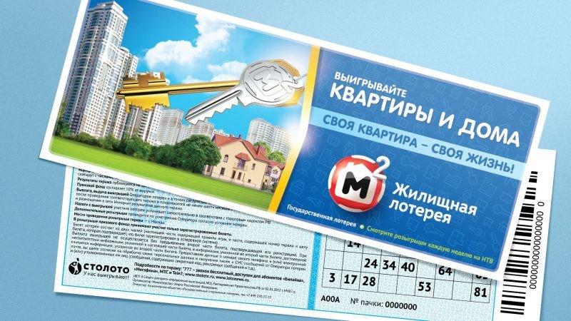 В «Жилищной лотерее» 363 тиража было разыграно 8 новых квартир