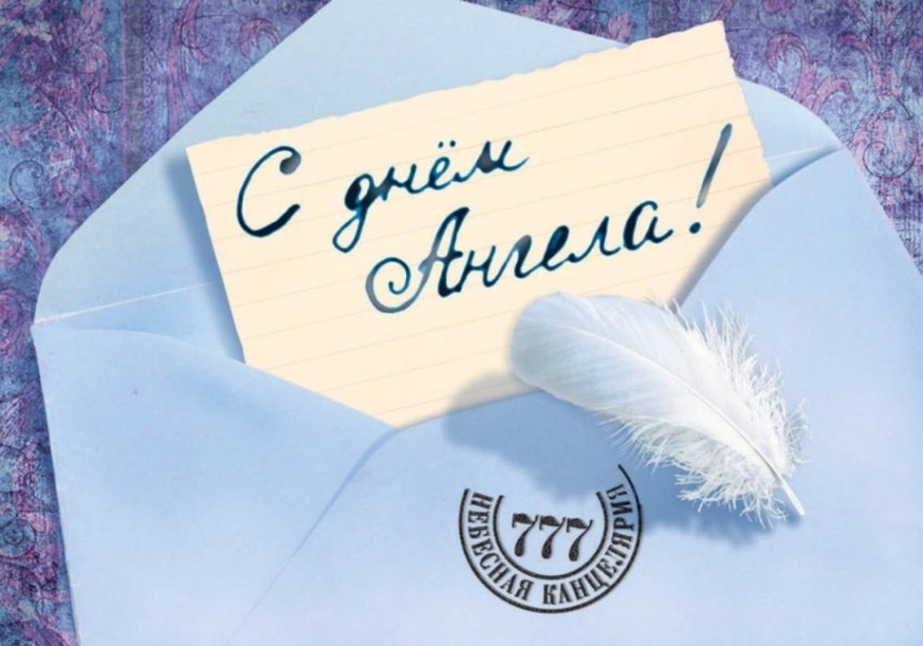 Поздравить Артема с Днем ангела 2 ноября 2019 года можно стихами и открытками
