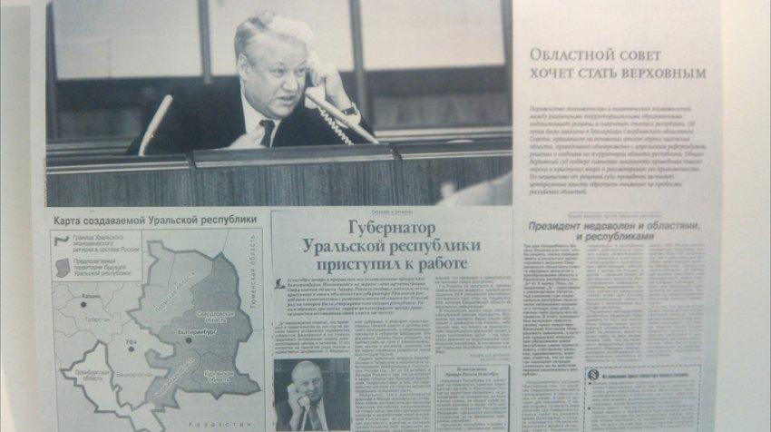Могла ли «Уральская республика» развалить Россию