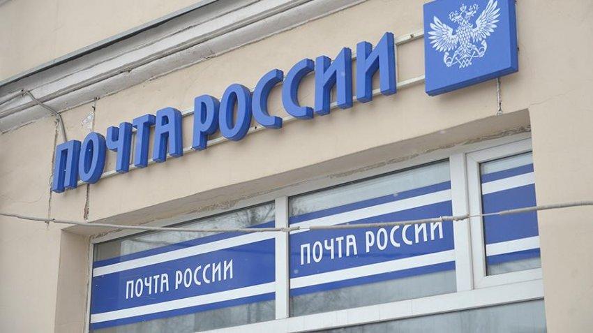 В праздничные дни в ноябре 2019 года «Почта России» будет работать по особому графику