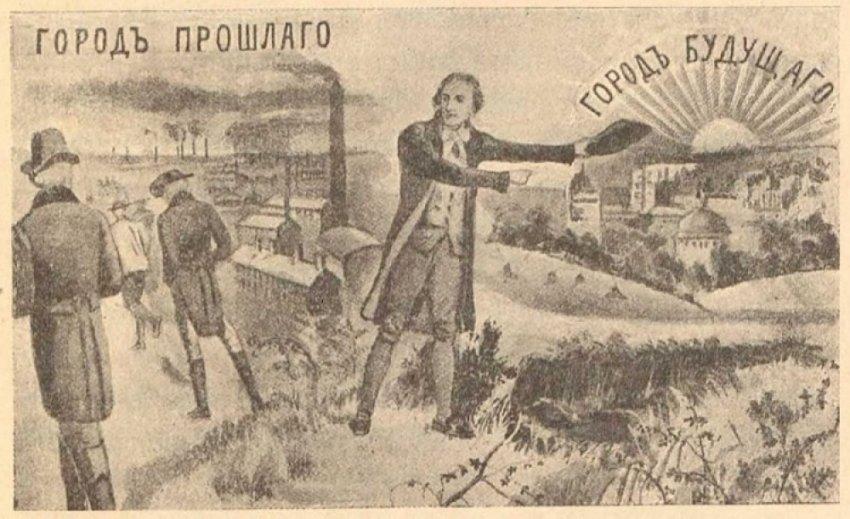 Чем закончилась реализация города-сада начала ХХ века в России?