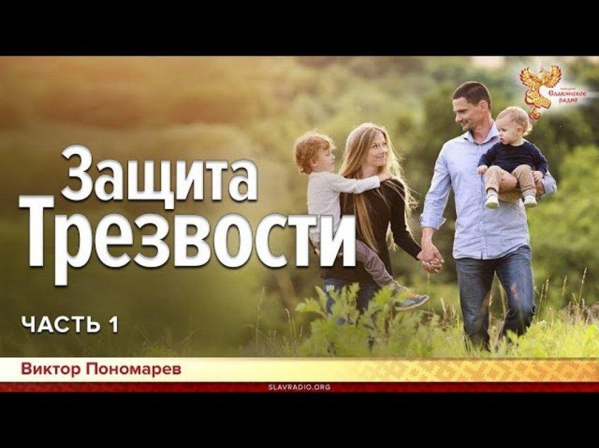 Защита Трезвости. Виктор Пономарев. Часть 1