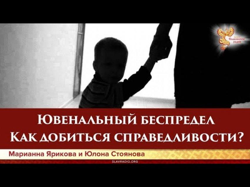 Ювенальный беспредел. Как добиться справедливости? Юлона Стоянова и Марианна Ярикова