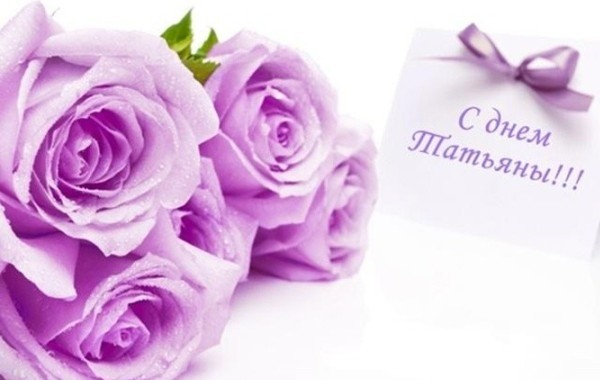Красивые поздравления с Татьяниным днем в стихах, прозе и для смс