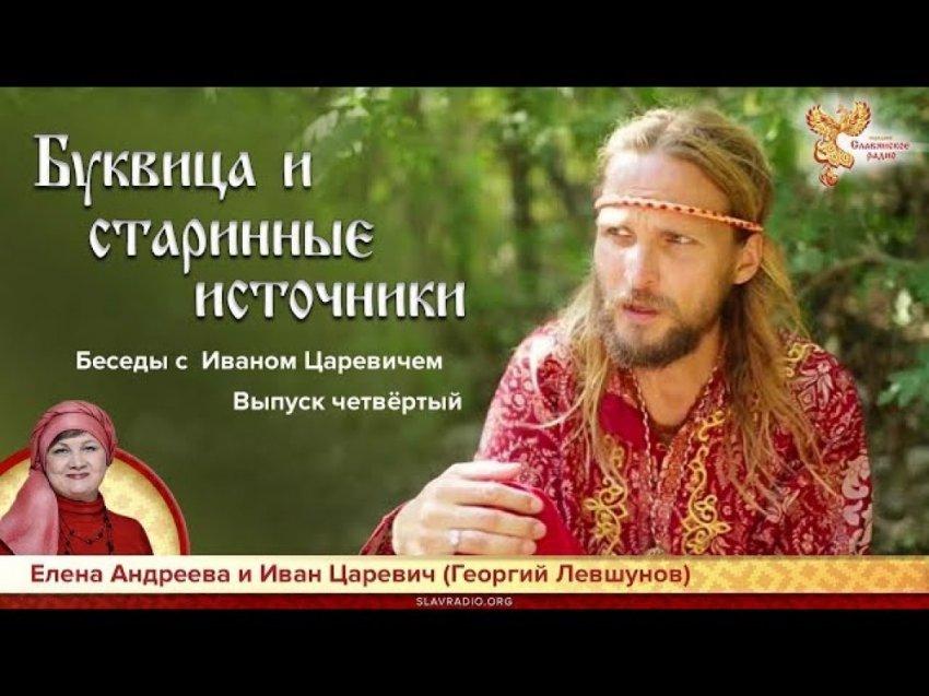 Буквица и старинные источники. Беседы с Иваном Царевичем. Выпуск четвертый