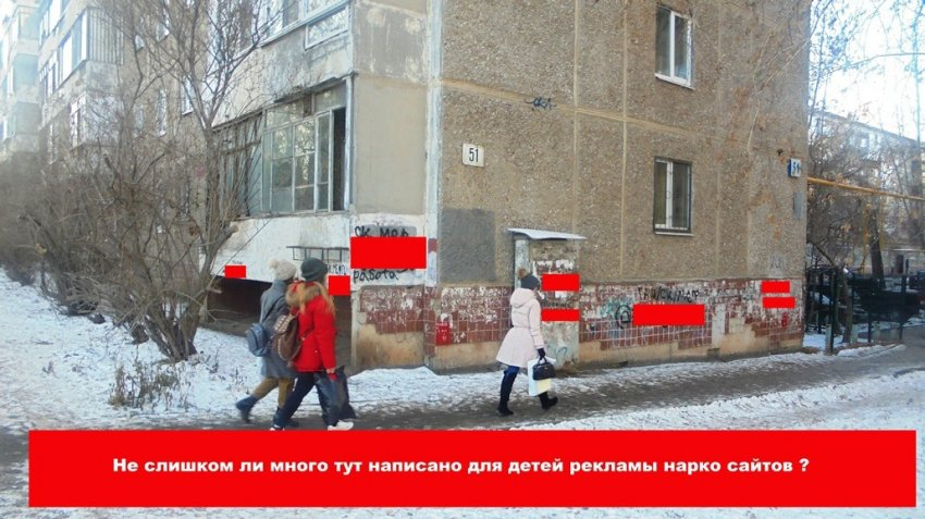 Настенная пропаганда наркотиков обрела популярность в России