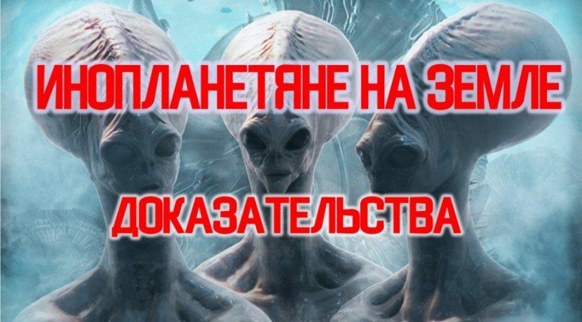Инопланетяне на Земле. Доказательства.