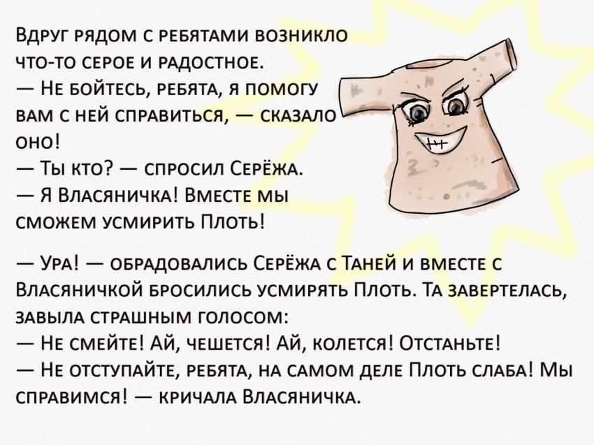 Детский православный комикс: Как Таня и Серёжа Плоть усмиряли