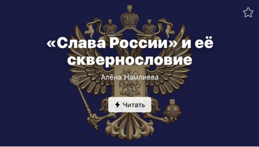 «СЛАВА РОССИИ» И ЕЁ СКВЕРНОСЛОВИЕ