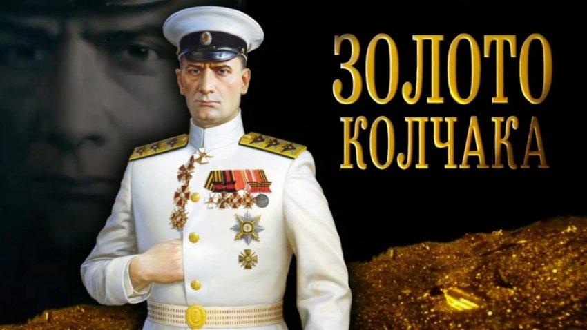 Какие вожди нужны России? Анализ «Золото Колчака»