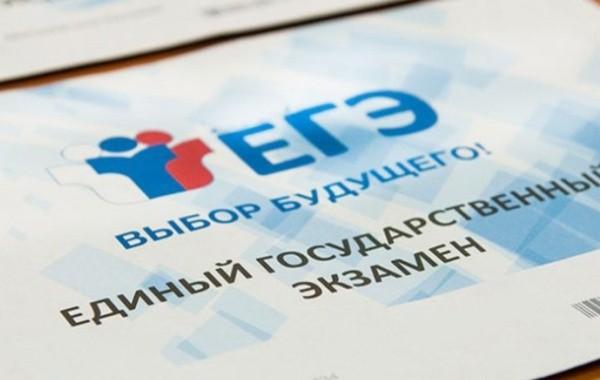 Выпускники настаивают на отмене ЕГЭ в 2020 году
