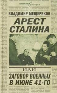 Хроника арестов и побегов Сталина. Заговоры военных