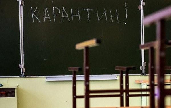 В российских регионах школы начали закрывать на карантин