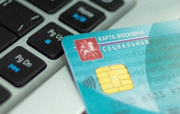 Социальные карты жителям Москвы должны разблокировать 28 октября