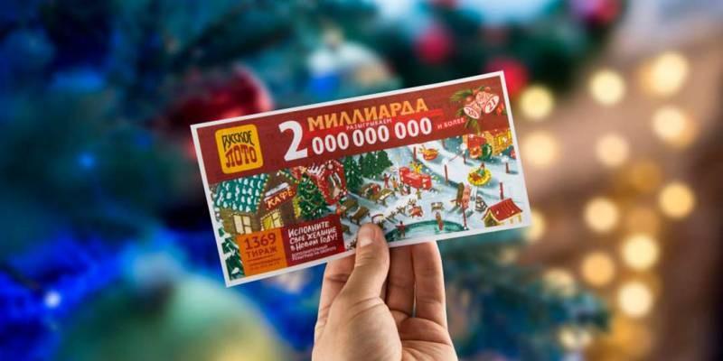 Кто выиграл миллиард в Русское лото в тираже 1369 от 1 января 2021 года