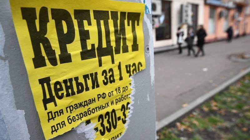 Амнистию кредитов россиян в 2021 году раскритиковали чиновники