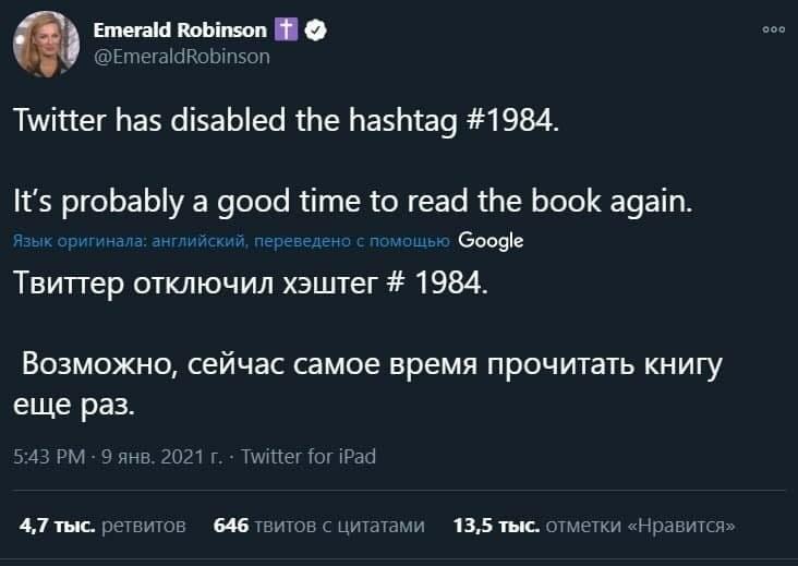 Twitter начал блокировать хэшгеги с цифрами 1984