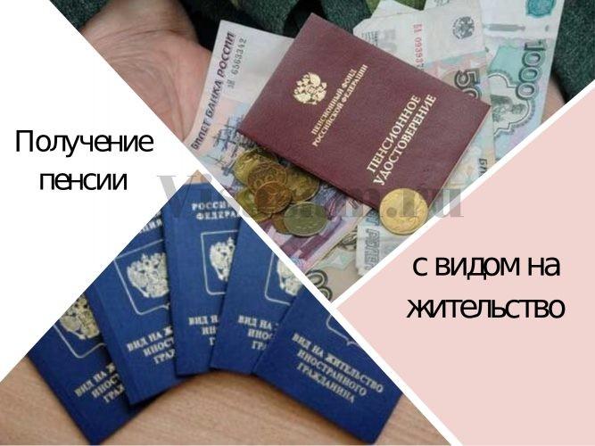Как иностранцу получить российскую пенсию