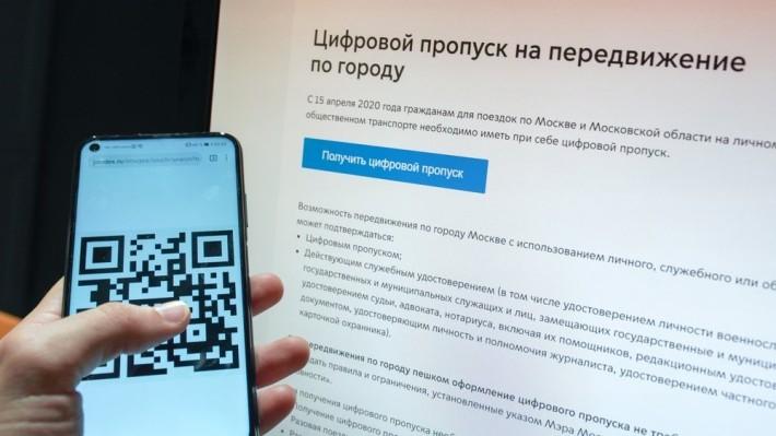 Начался эксперимент по замене личных документов цифровыми аналогами