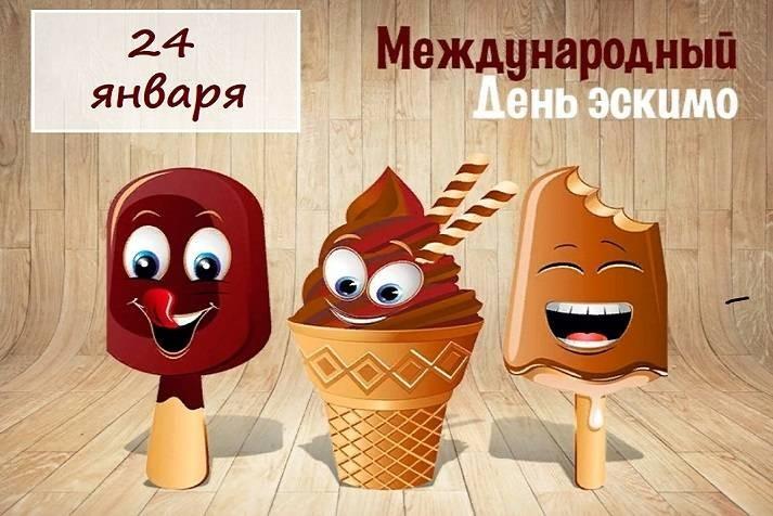 Праздники, которые отмечают 24 января в России и мире