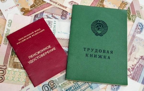 В Госдуме допустили снижение пенсионного возраста
