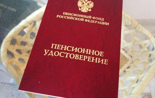 Минтруд придумал, как помочь россиянам досрочно выйти на пенсию