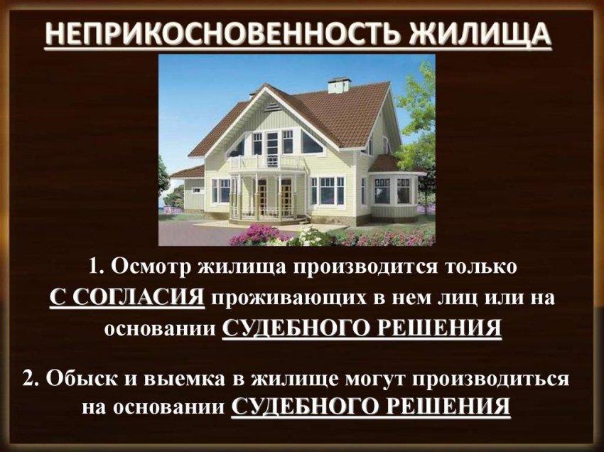 Кто и когда может нарушить неприкосновенность жилища россиянина