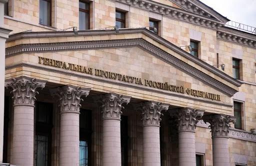 Генпрокуратура России обнародовала рейтинг регионов по уровню коррупции