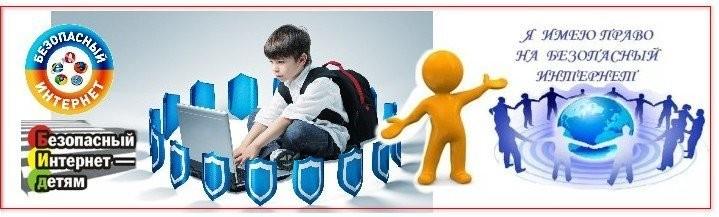 Как сделать интернет безопасным для детей