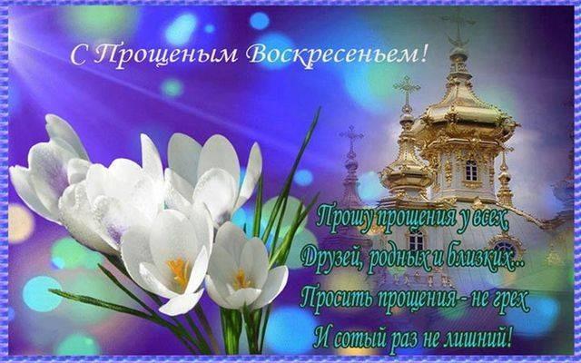 Поздравления на Прощеное воскресенье в прозе и картинках