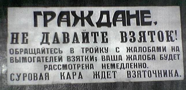 Была ли в СССР коррупция во времена сталинского руководства