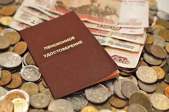 Порядок назначения социальной доплаты к пенсии изменят в России в 2022 году