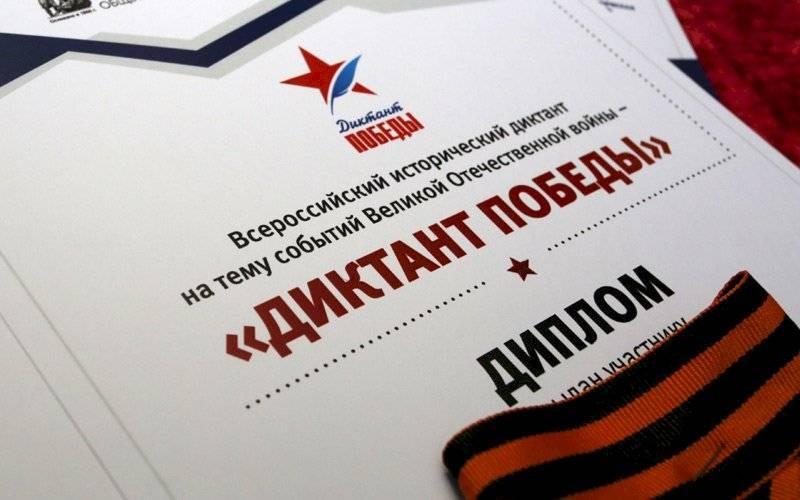 Будущим участникам «Диктанта Победы» в 2021 году открыли регистрацию
