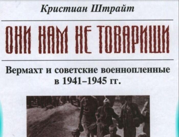 Кого из солдат во Второй мировой немцы не хотели брать в плен