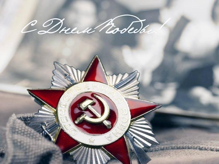 Поздравления с Днем Победы в 2021 году в оригинальных стихах с душой