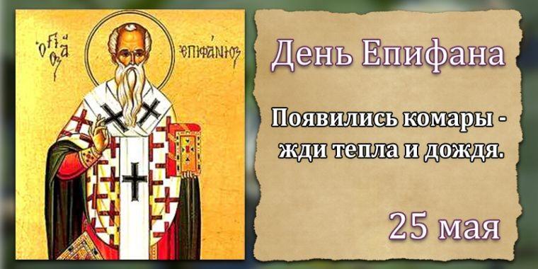 Епифанов день в народе отмечают 25 мая