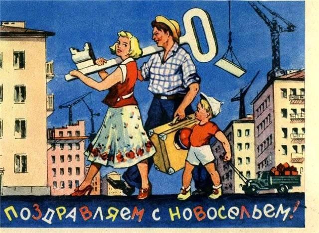 Почему советским людям нужно было выстоять в очереди от 2 до 10 лет, чтобы получить квартиру