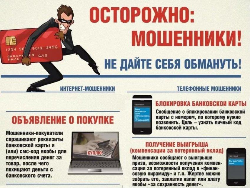 Как телефонные жулики обманывают доверчивых граждан