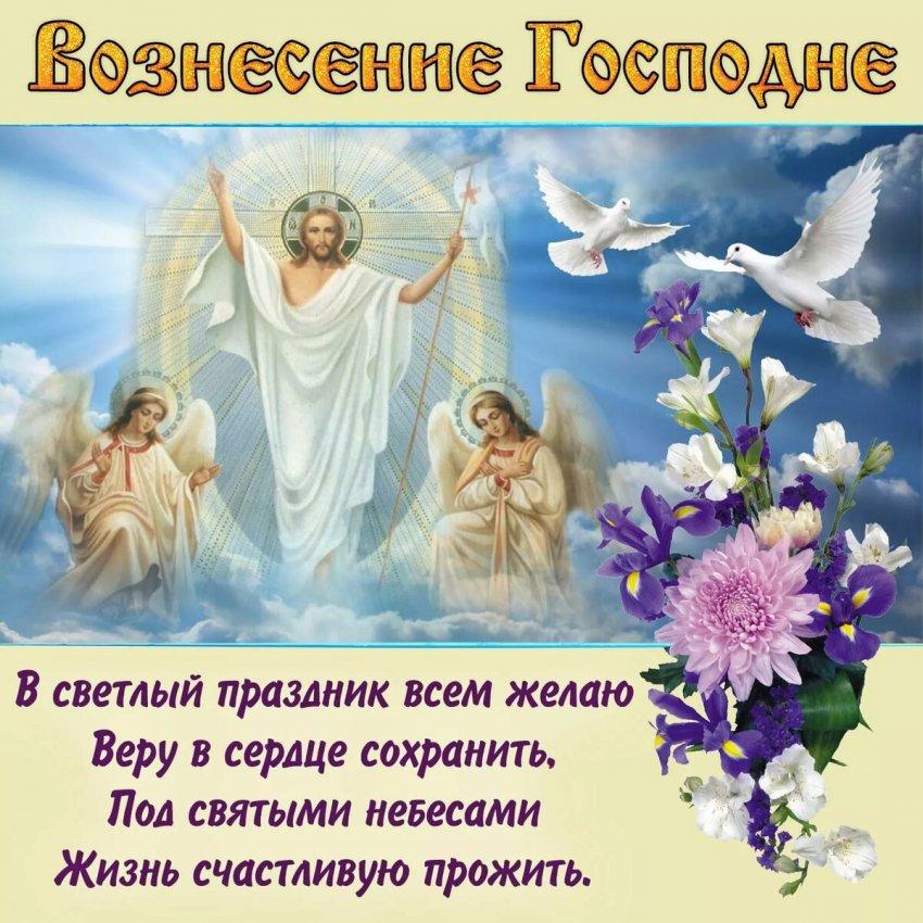 Православные картинки с надписями на Вознесение Господне