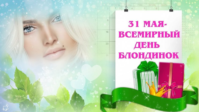 31 мая отмечается Всемирный день блондинок