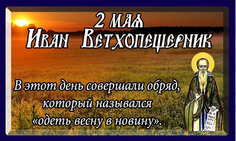 2 июня: этот день в истории России